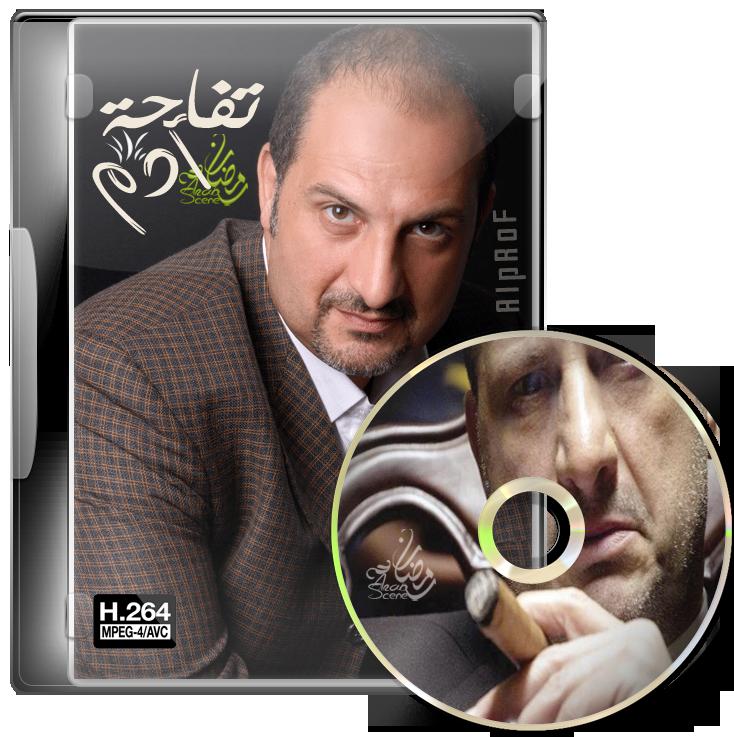 تحميل مسلسل تفاحة ادم للنجم خالد الصاوي متجدد بأستمرار