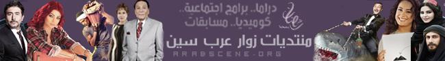 منتديات زوار عرب سين