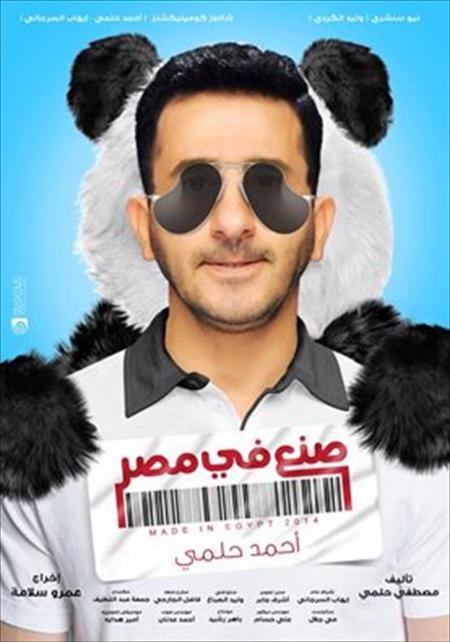 تحميل فيلم صنع مصر للنجم احمد حلمي بجوده HD.Cam