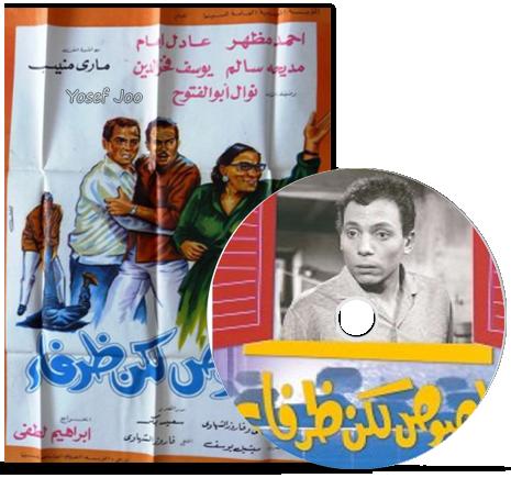 """تحميل فيلم الكوميديا """" لصوص لكن ظرفاء """" بطولة الزعيم"""