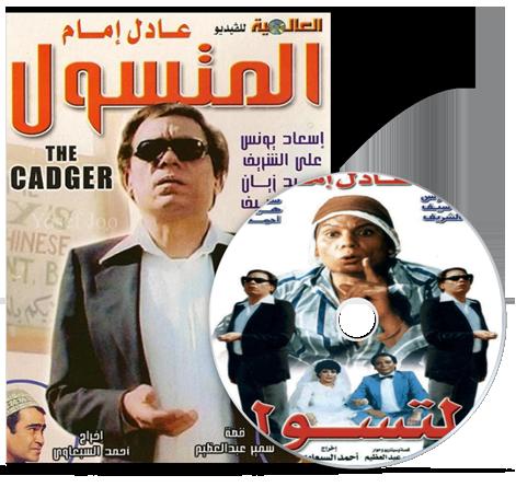 """تحميل فيلم الكوميديا """" المتسول """" بطولة الزعيم عادل امام"""