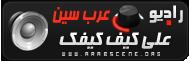 Radio Arabscene