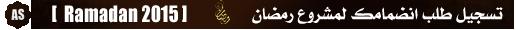 تسجيل طلب انضمامك لمشروع رمضان 2015