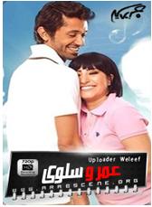 Omar.We.Salwa.2014.HD720p.weleef عمر وسلوى