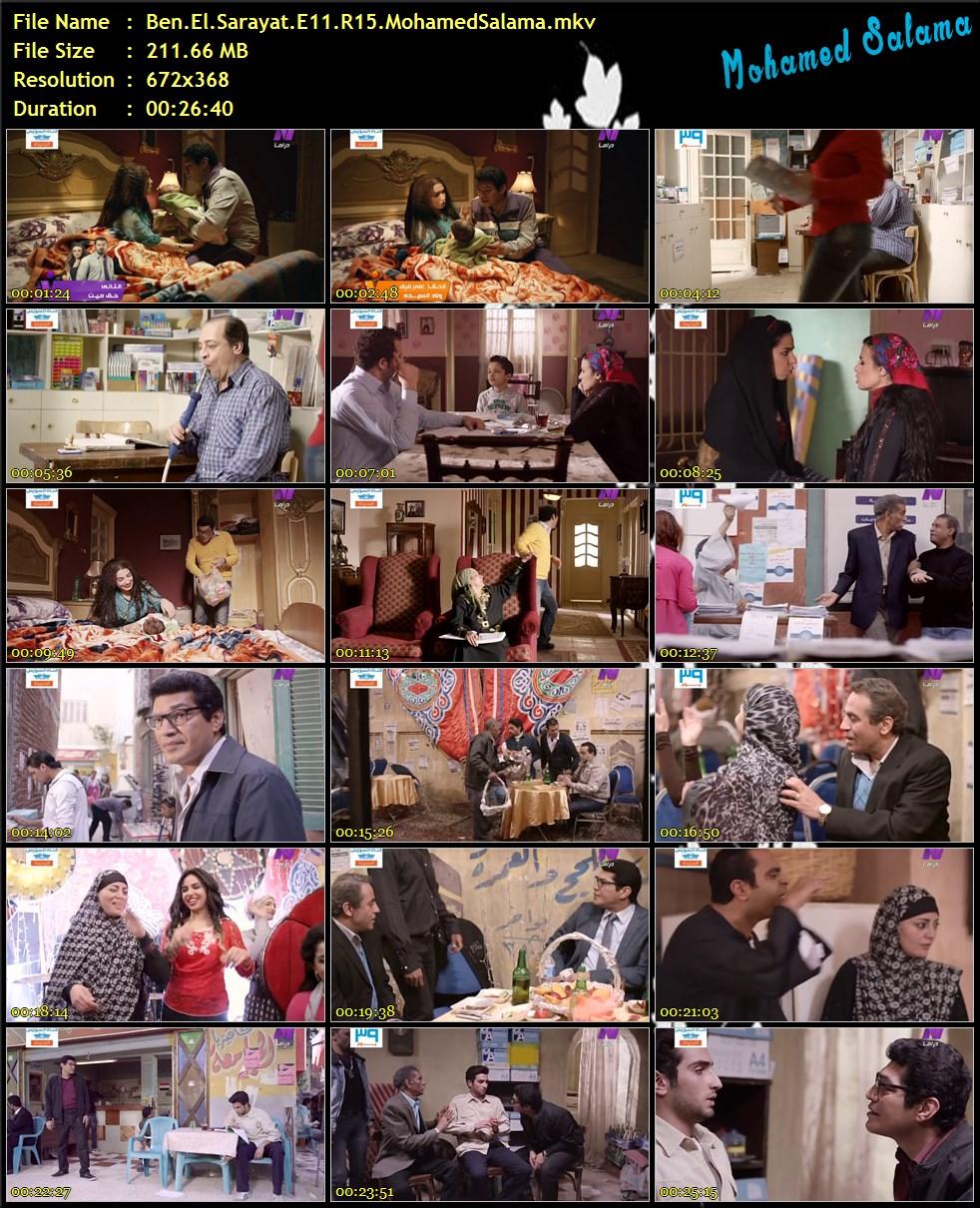 صور من مسلسل بين السرايات الحلقه 11 558f6fa5acc02