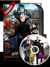 Hotel Transylvania 2.(2015).3D.Half.SBS.BRrip مدبلج للعربيه الفصحى