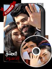 Al-Ishq.Al-Aswad.S03.[Full.Pack].HDTV.720p.Al3xand3R العشق الأسود الموسم الثالث