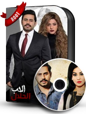 Alhob.Al-Halal.S01.[Full-Pack].WEB-DL.720p مسلسل الحب الحلال