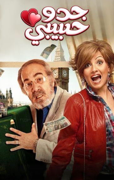 فيلم جدو حبيبى بطولة بشري و محمود ياسين جوده HD720p تحميل مباشر علي أكثر من سيرفر