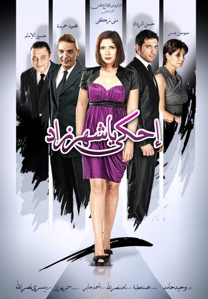 YA TÉLÉCHARGER SHAHRAZAD EHKY GRATUITEMENT FILM