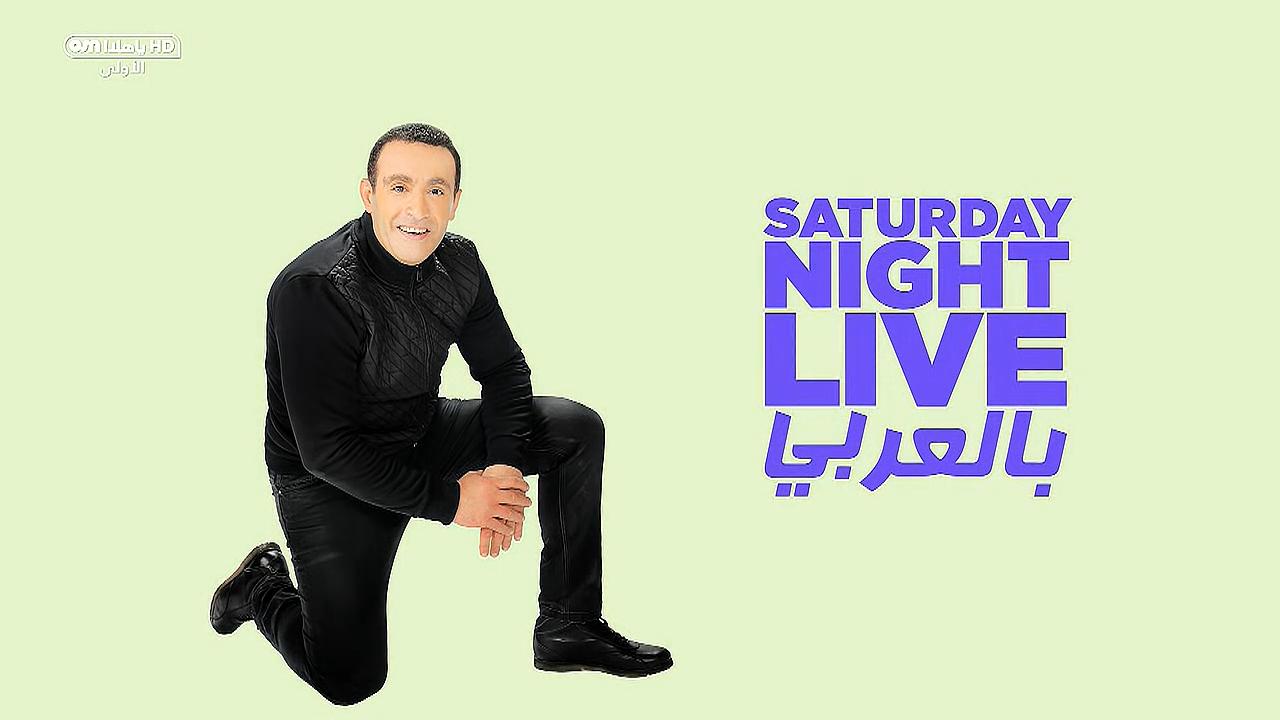 saturday night live بالعربي