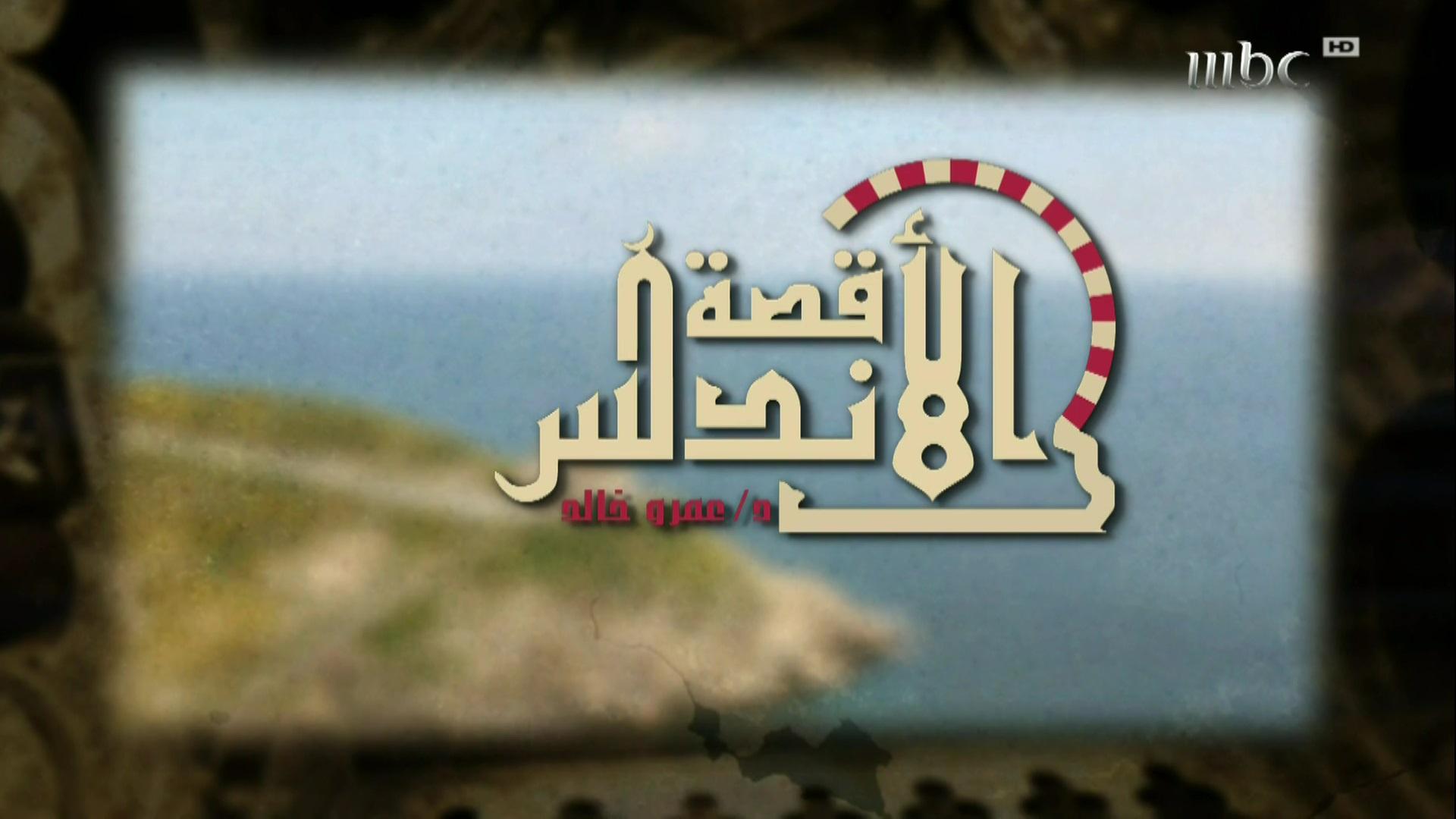 HDTV-720p | قصة الأندلس (عمرو خالد ) كامل 2013 -- Seeders: 3 -- Leechers: 0
