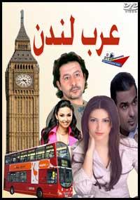 3rab London عرب لندن