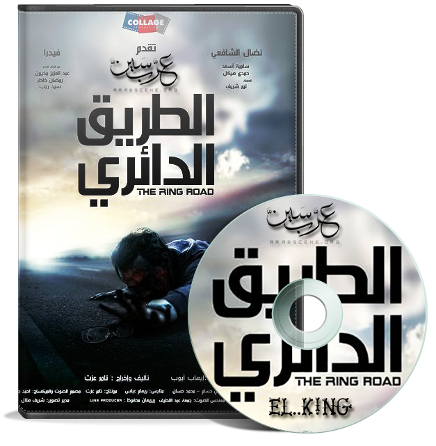 The.Ring.Road.DVBRip.EL..K!nG فيلم الطريق الدائرى -- Seeders: 0 -- Leechers: 0