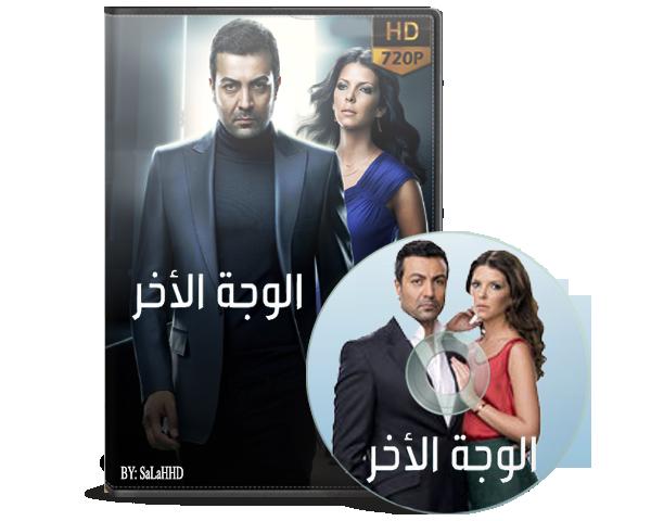 HDTV-720p |    الوجه الاخر 2013 -- Seeders: 1 -- Leechers: 0