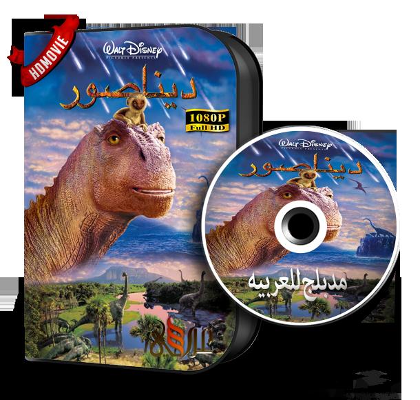Dinosaur.(2000).1080p.BluRay.H.264 مدبلج للهجه المصريه -- Seeders: 2 -- Leechers: 0