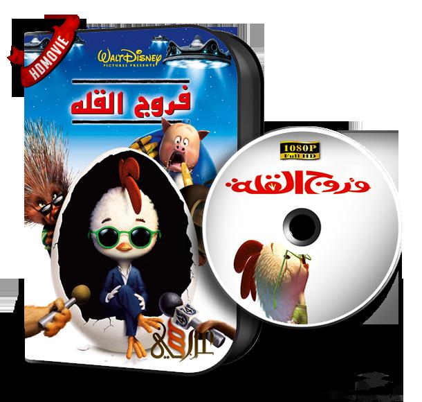 Chicken Little (2005).1080p.BluRay.H.264 مدبلج للهجه المصريه -- Seeders: 2 -- Leechers: 0