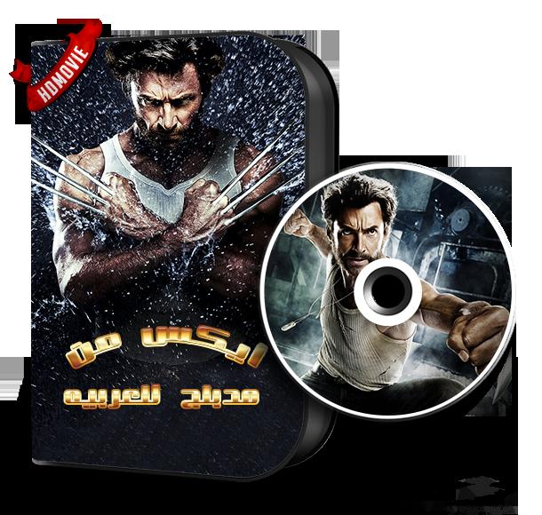 X-Men Origins Wolverine.2009.1080p.Bluray.H.264 مدبلج للعربيه -- Seeders: 2 -- Leechers: 0