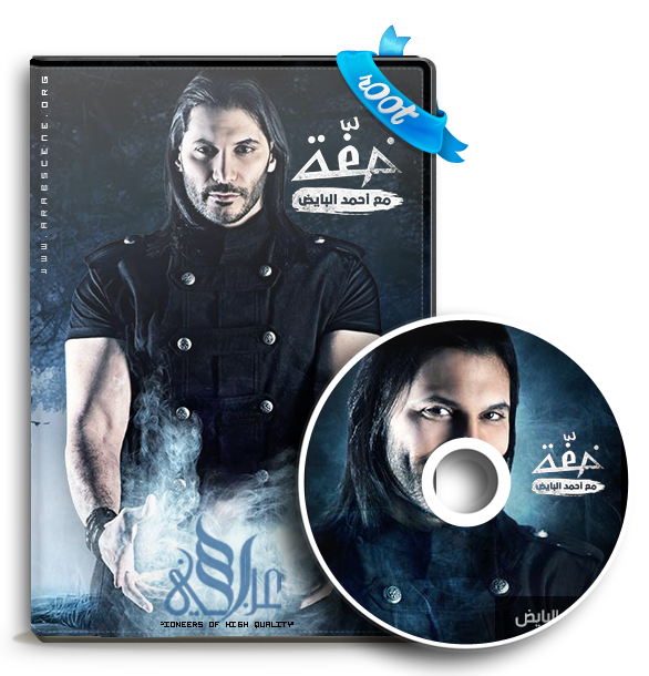 HDTV-720p | خفة مع أحمد البايض ج1 كامل 2016 -- Seeders: 1 -- Leechers: 0