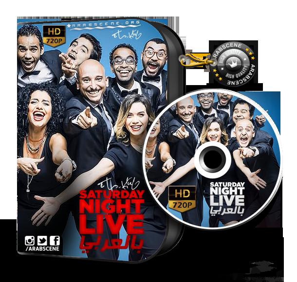 Saturday Night Live Bil Arabi S02 Full |  2016 | HDTV-720p -- Seeders: 2 -- Leechers: 0