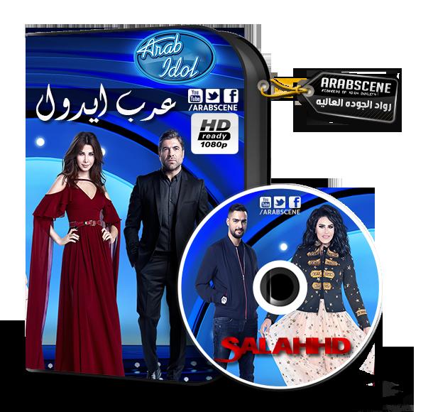 Arab.Idol.S04.EP21.HDTV.1080p.SALAHHD. عرب ايدول -- Seeders: 0 -- Leechers: 0