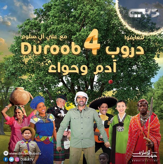 Duroob S04  FULL 2017 | HDTV-720p مترجم -- Seeders: 1 -- Leechers: 0