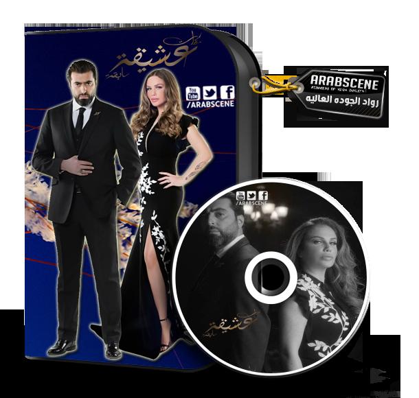 HDTV-1080p   مذكرات عشيقة سابقة كامل 2017 -- Seeders: 1 -- Leechers: 0