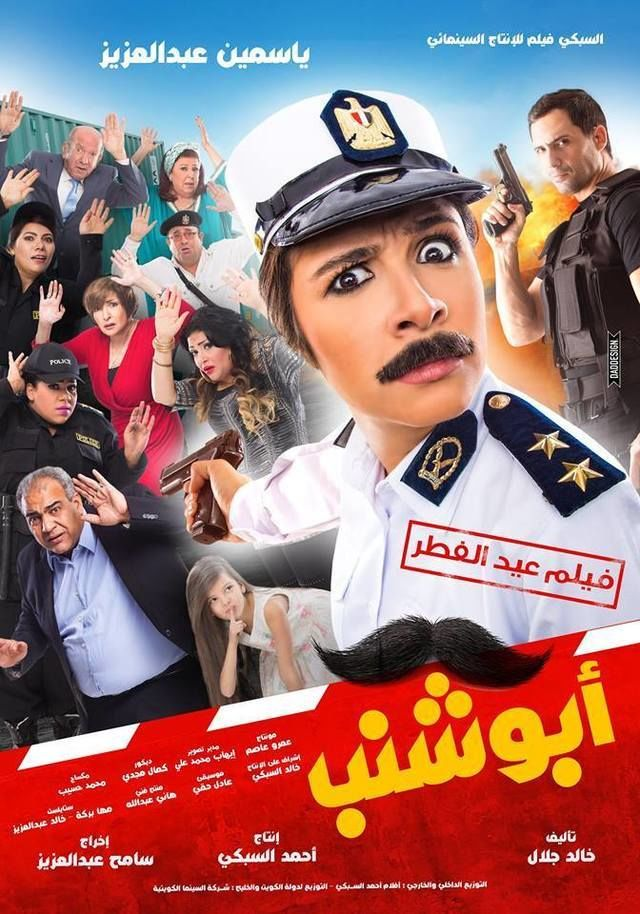 HDTV-1080p| 2016 ابوشنب -- Seeders: 0 -- Leechers: 0