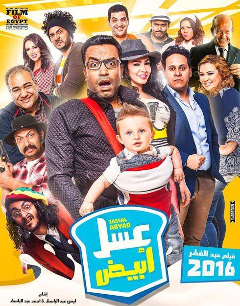 HDTV-1080p| 2016 عسل ابيض -- Seeders: 4 -- Leechers: 0