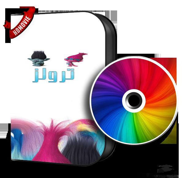 Trolls.(2016).720p.Blu-Ray مدبلج للعربيه الفصحى -- Seeders: 1 -- Leechers: 0