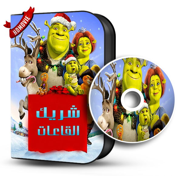 Shrek.the.Halls.2007.1080p.Bluray مدبلج للعربيه الفصحى -- Seeders: 1 -- Leechers: 0