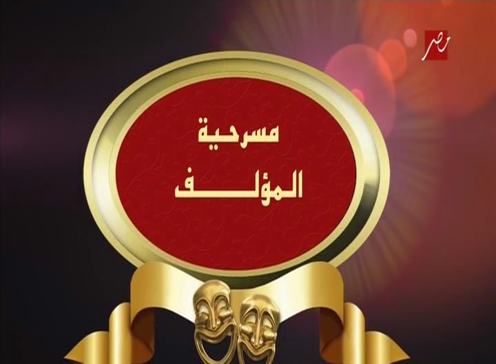 Masr7 Masr.S03.Ep06 مسرح مصر الموسم الثالث الحلقة السادسة -- Seeders: 5 -- Leechers: 0