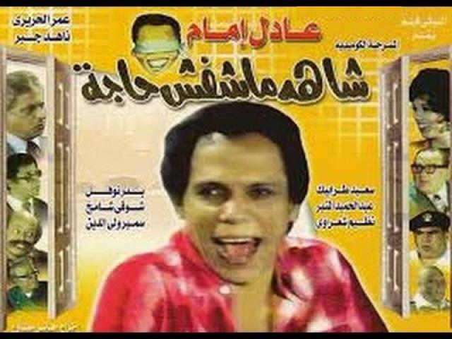 Shahed Mashafsh Haga VCD شاهد ماشفش حاجة نسخة أصلية -- Seeders: 1 -- Leechers: 0