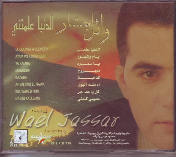 Wael.Jasser.El.Dounya.A'llemetni.Original.CD.Master.2001.mashkel~ -- Seeders: 2 -- Leechers: 0