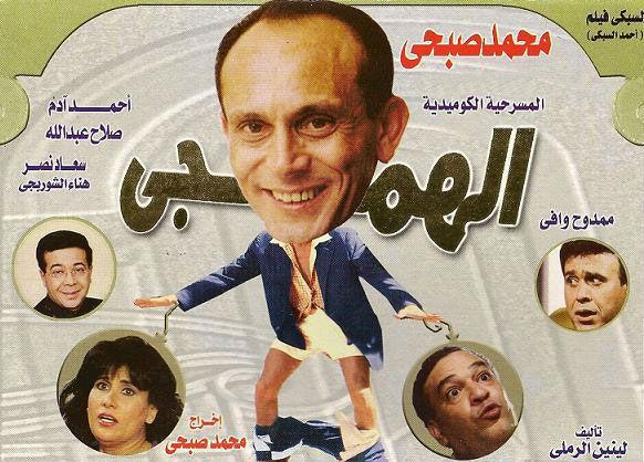 Elhamagy VCD مسرحية الهمجى نسخة أصلية -- Seeders: 1 -- Leechers: 0