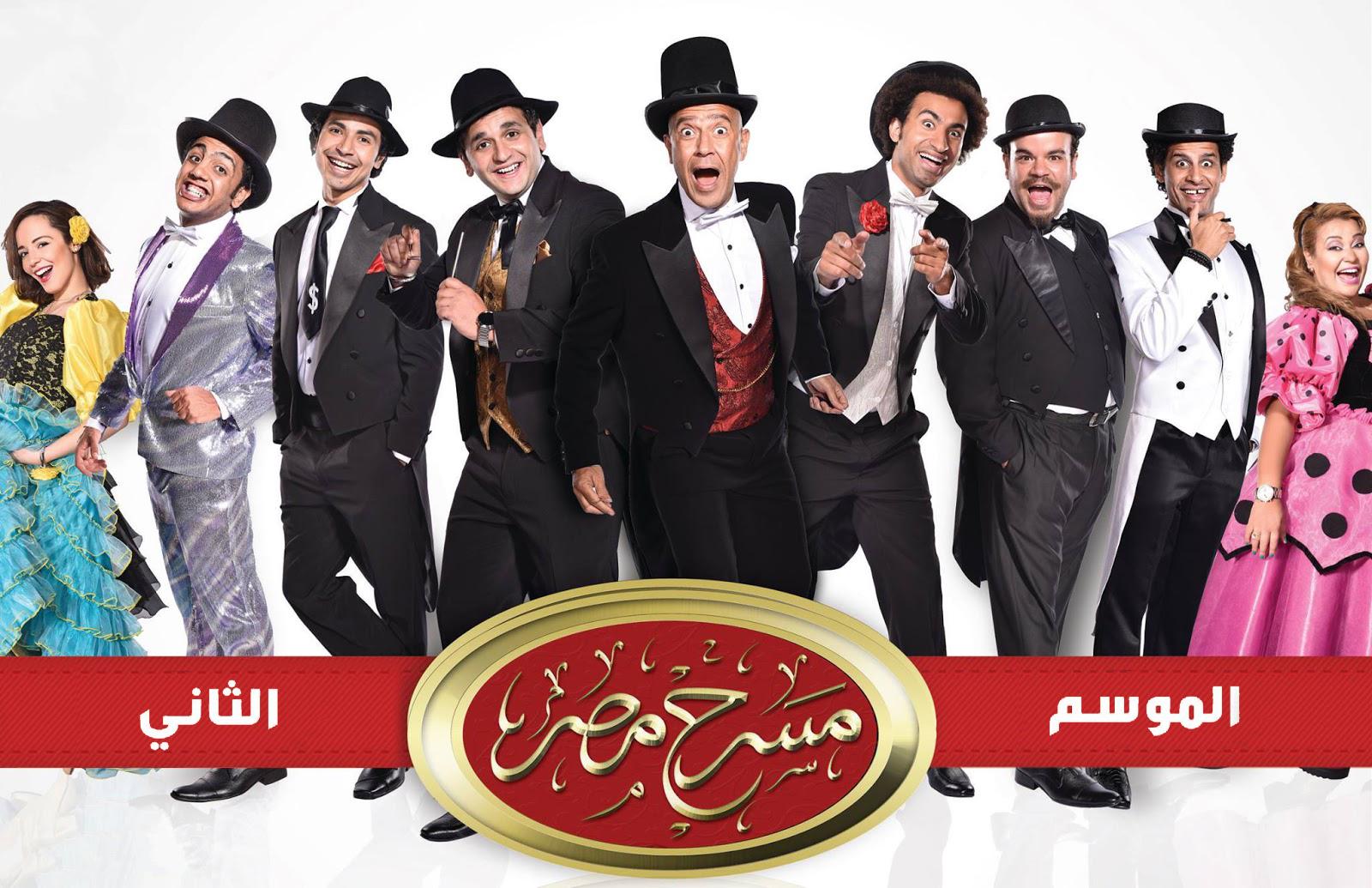 WEB-DL720p | مسرح مصر الموسم الثانى -- Seeders: 1 -- Leechers: 0