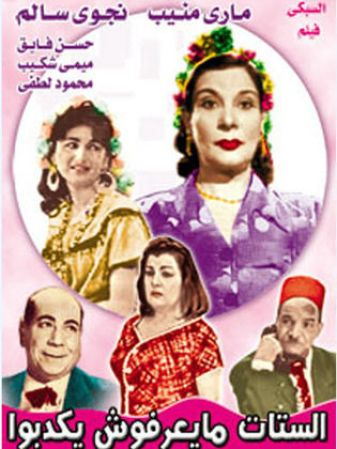 TVRip-640p | مسرحية الستات ميعرفوش يكدبوا 1961 -- Seeders: 1 -- Leechers: 0