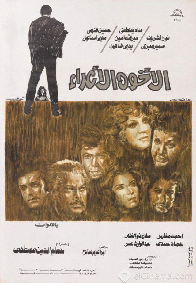 TVRip-576p | 1974 الأخوة الأعداء -- Seeders: 1 -- Leechers: 3