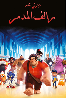 WEB-1080p | 2012 رالف المدمر مدبلج للعربية -- Seeders: 4 -- Leechers: 0