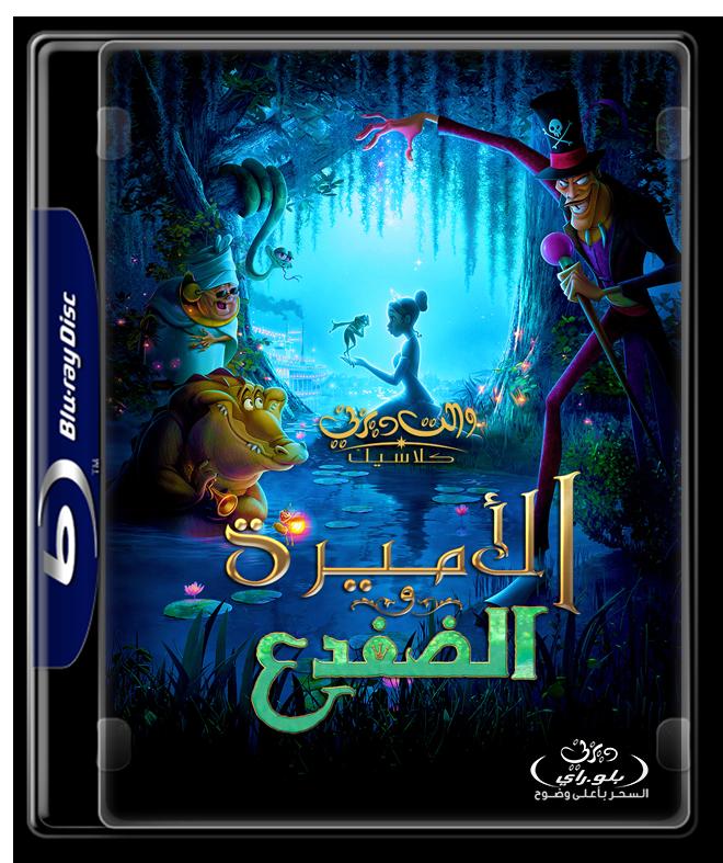 WEB-1080p | 2009 الاميرة والضفدع مدبلج للعربية -- Seeders: 3 -- Leechers: 0