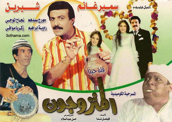 WEB-1080p | 1981 المتزوجون -- Seeders: 2 -- Leechers: 0