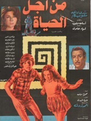 HDTV-1080p | 1977 فيلم من اجل الحياة -- Seeders: 2 -- Leechers: 0