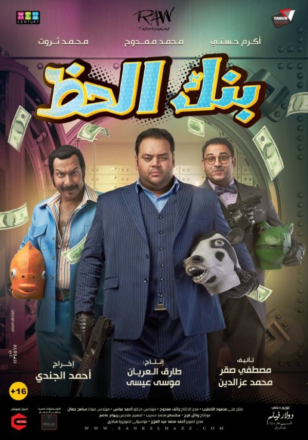 HDTV-1080p| 2017 فيلم بنك الحظ -- Seeders: 7 -- Leechers: 0