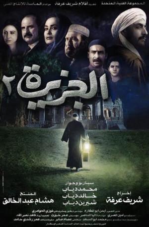 HDTV-1080p | 2014 فيلم الجزيرة 2 -- Seeders: 7 -- Leechers: 0
