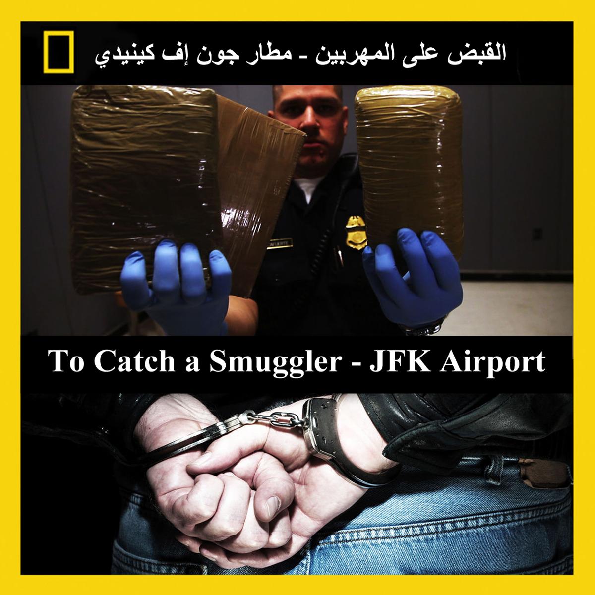HDTV-1080p | القبض على المهربين: مطار جون إف كينيدي - من مهرب إلى رئيس عصابة -- Seeders: 1 -- Leechers: 0