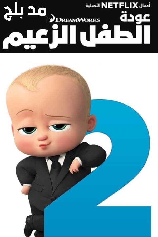 The.Boss.Baby.Back.in.Business.S02.1080p.WEB.x264.aliraqi -- Seeders: 1 -- Leechers: 0
