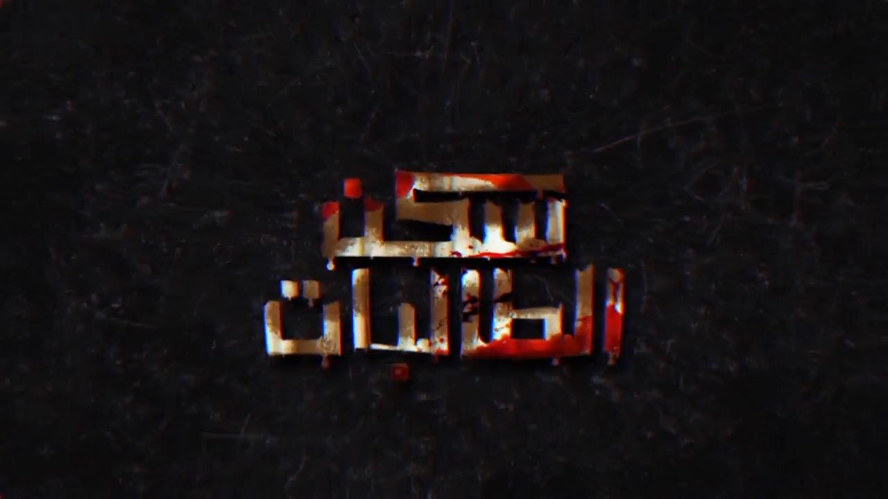 Sakan-Talebat.S01.E02.2018.720p.BY-MoHaHD - المسلسل الهندى سكن الطالبات مترجم -- Seeders: 2 -- Leechers: 0