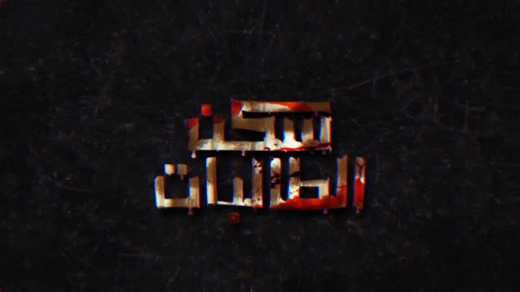 Sakan-Talebat.S01.E03.2018.720p.BY-MoHaHD - المسلسل الهندى سكن الطالبات مترجم -- Seeders: 2 -- Leechers: 0