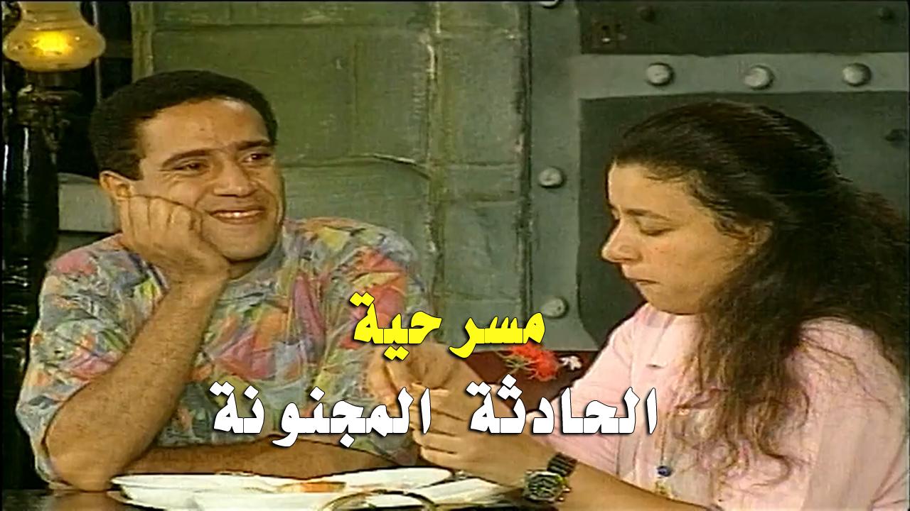 Al.Hadatha.Al.Magnouna.720p.BY-MoHaHD مسرحية الحادثة المجنونة -- Seeders: 2 -- Leechers: 0