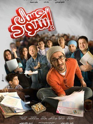 Full.DVD l عسل أسود 2010 -- Seeders: 3 -- Leechers: 0